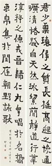 隶书节碑文句 (二幅) (calligraphy) (2 works) by jian jinglun