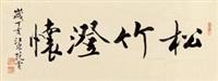 """行书""""松竹澄怀"""" 镜片 描花笺本 by fan zeng"""