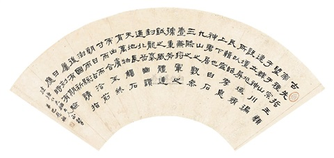 隶书 official script calligraphy by ba weizu