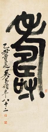 """篆书""""寿"""" by wu changshuo"""