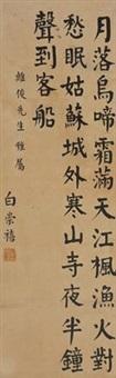 """楷书""""枫桥夜泊"""" by bai chongxi"""