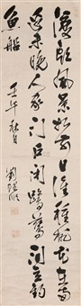 行书 (calligraphy in running script) by liu lishun