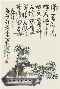 诗意图 by xu linlu