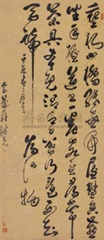 行草书法 (calligraphy) by luo hongxian