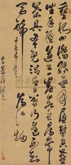行草书法 (calligraphy) by luo hongxian