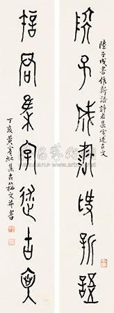 篆书七言联 (couplet) by huang binhong