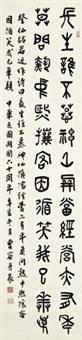 篆书自作诗 by cao rong