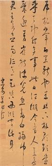 草书 七言诗 (seven-character poem in cursive script) by jiang mingfeng
