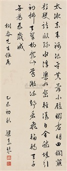 poem in running script calligraphy by liang suqin