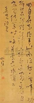 书法 (calligraphy) by jiang mingfeng