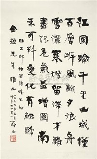 楷书五言诗 (calligraphy) by luo dan