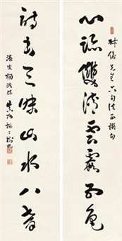 草书八言联 (eight calligraphy in curisve script) (couplet) by yang yisun
