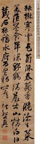 行书 calligraphy in running script by fa ruozhen