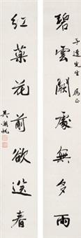 行书七言联 立轴 水墨纸本 (couplet) by wu hufan
