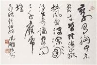 poem in cursive script by shen peng