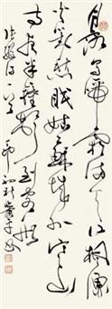 草书 by xiao ping