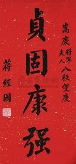 楷书 (calligraphy) by jiang jingguo