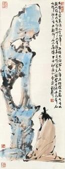 米颠拜石图 by dai wei