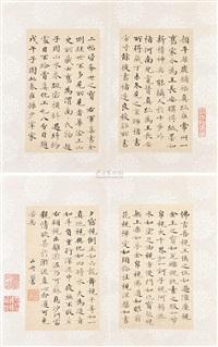 梁山舟小楷真迹 (album) by liang shanzhou