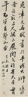 行书 (calligraphy) by qian bojiong