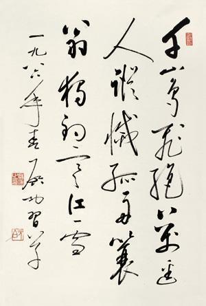 行书五言诗 calligraphy by qi gong