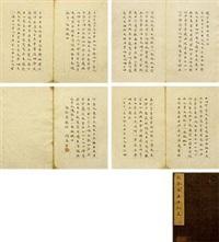 书法 (album of 7) by liu chunlin