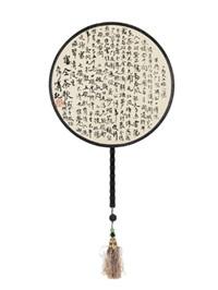 行书卢仝《茶歌》 宫扇 水墨绢本 (painted in 2014 circular fan) by liu yanhu