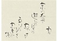 latitude of sotatsu (calligraphy) by isamu yoshii