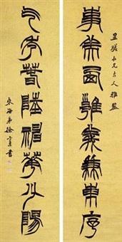 对联 (couplet) by xu sangeng