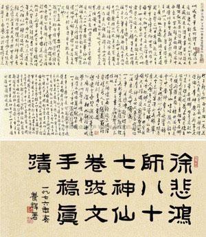 八十七神仙 (+ colophons) by xu beihong