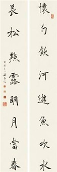 行书八言联 (eight character in running script) (couplet) by liang dingfen