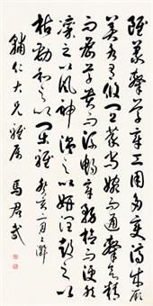 行草诗 by ma junwu