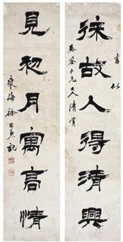 隶书 六言联 (couplet) by xu sangeng