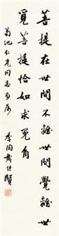 """行书""""佛谒"""" (running script calligraphy) by dai jitao"""