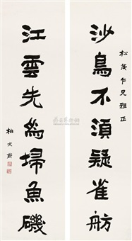 untitled (couplet) by bai wenwei