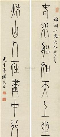 篆书七言联 (calligraphy) (couplet) by hong liangji