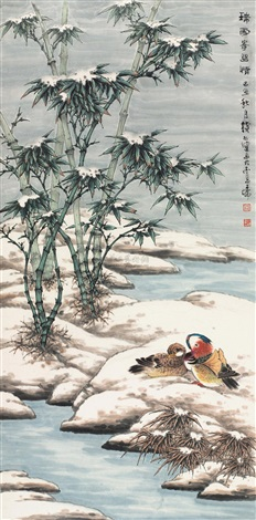 瑞雪寄情图 bamboo and maudavin duck by qian xingjian