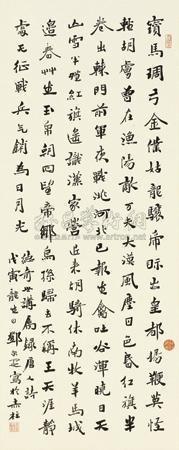 行书 (calligraphy) by deng erya