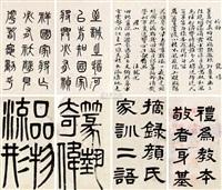 四体书 (calligraphy) (album w/12 works) by liu yizheng