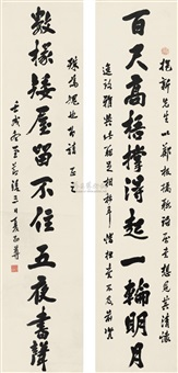 calligraphy (couplet) by xia gaizun