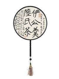 """行书""""伊公羹,陆氏茶"""" 宫扇 水墨绢本 (circular fan) by liu yanhu"""