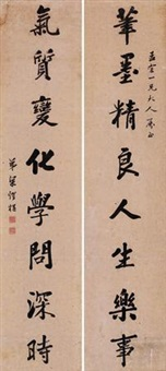 行楷书八言联 (running script) (couplet) by liang yaoshu