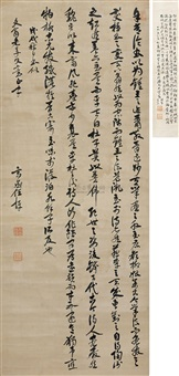 草书 (calligraphy in cursive script) by ren ping