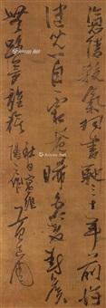 书法 立轴 水墨绢本 by huang daozhou