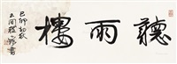 "行书""听雨楼"" 横批 by cheng shifa"