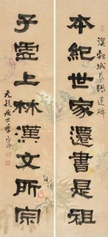 隶书八言联 (clerical script calligraphy) (couplet) by ji shouzheng