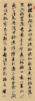 行书书法 by liu yi