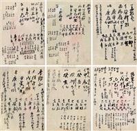 名人运程录 (四十五页选六) (calligraphy) (album w/45 works) by liu yizheng