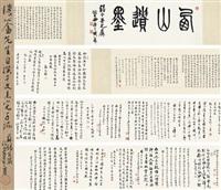 行书 千字文未完卷 (incomplete version of the thousand character classic in running script) by pu ru