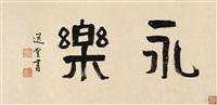 书法 镜片 纸本 by rao zongyi